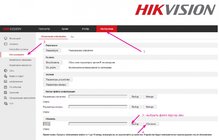 Hikvision firmware Recovery
